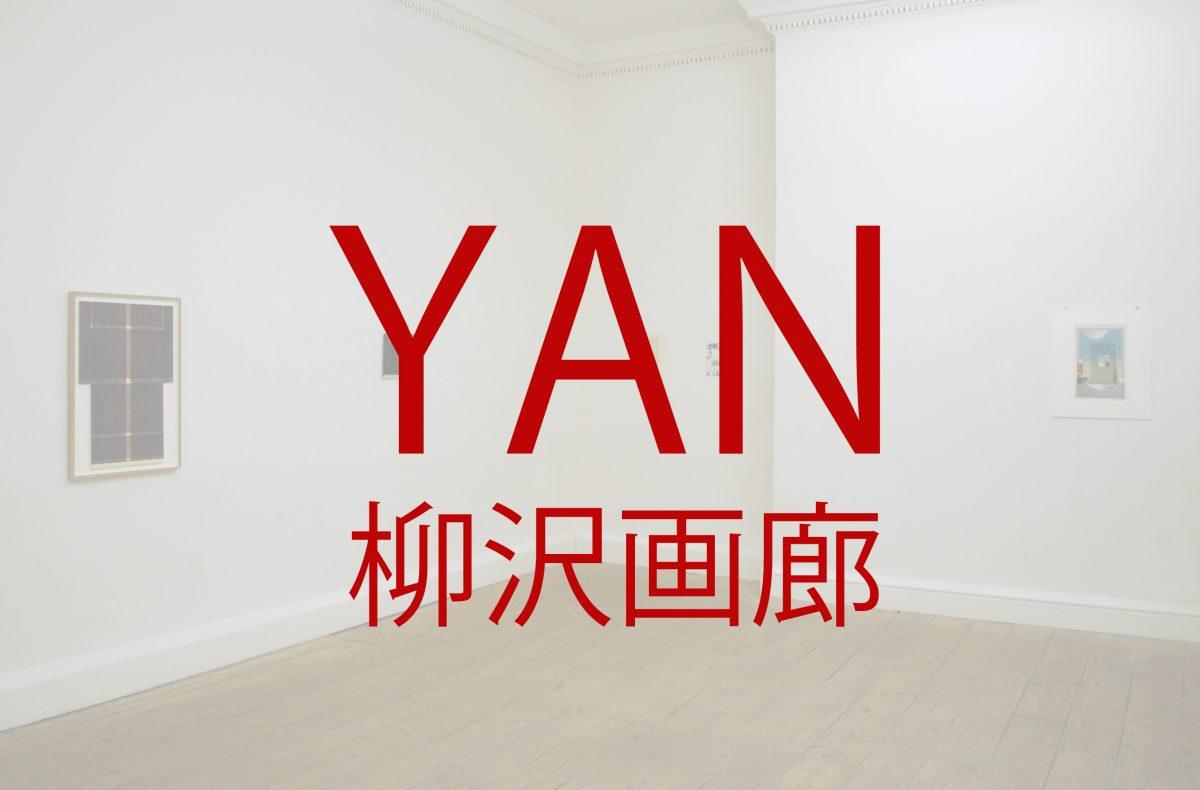 YAN | Friday 31 January  – Saturday 29 February 2020 | Taylor Galleries